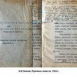 Выставка документов из фондов личного происхождения РГАЭ