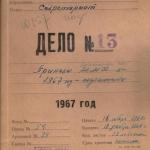 РГАЭ. Ф. 8045. Оп. 1. Д. 1715