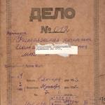 РГАЭ. Ф. 179. Оп. 1с. Д. 6.