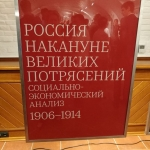 Презентация портала «Памяти героев Великой войны 1914–1918 гг.»