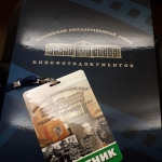 XXIX Архивные чтения РГАКФД