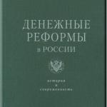 Обложка сборника статей «Денежные реформы в России: история и современность»