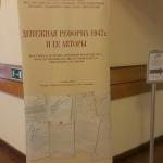 Афиша экспозиции выставки РГАЭ