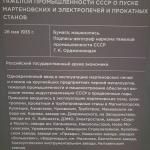 Документ РГАЭ на выставке