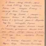 Автобиография Л.И. Абалкина. 5 ноября 1952 г. РГАЭ. Ф. 1062. Оп. 1. Д. 546.