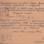 Ф. 373. Оп. 2. Д. 46.