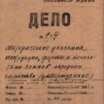 Ф. 4372. Оп. 65. Д. 84.