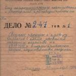 Ф. 4372. Оп. 66. Д. 4510.