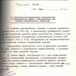 Ф. 4372. Оп. 67. Д. 19. Л. 95.