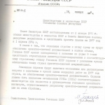 Ф. 4372. Оп. 67. Д. 21. Л. 47.
