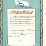 Грамота Л.И. Абалкина. 1962 г. РГАЭ. Ф. 1062. Оп. 1. Д. 376.