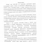 Л. И. Абалкин. Итоги реформ (1992 - 1995 гг.). РГАЭ. Ф. 1062. Оп. 1. Д. 3038.