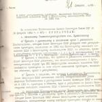 Ф. 8115. Оп. 1. Д. 448. Л. 65.