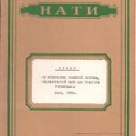 Ф. 8115. Оп. 3. Д. 400.