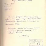 Ф. 8115. Оп. 3. Д. 91.