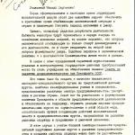 Письмо М.С. Горбачеву. 31 мая 1991 г. РГАЭ. Ф. 1062. Оп. 1. Д. 2052.