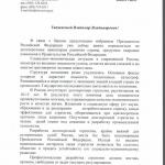 Письмо В.В. Путину. 2004 г. РГАЭ. Ф. 1062. Оп. 1. Д. 3003.