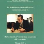 Презентация личного архивного фонда Л.И. Абалкина в РГАЭ. Программа мероприятия