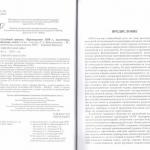 Библиографические данные, предисловие