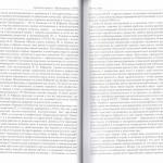 Предисловие. С. 40 - 41.