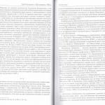 Предисловие. С. 42 - 43.