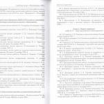 Перечень документов сборника. Раздел 7