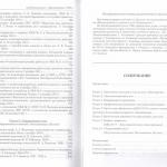Перечень документов сборника. Разделы 7 - 8. Содержание