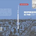 Сборник документов. Обложка