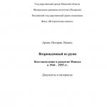 Сборник документов. Титульный лист