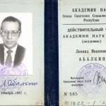 Удостоверение действительного члена АН СССР. РГАЭ. Ф. 1062. Оп. 1. Д. 286.