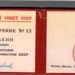 Удостоверение зам. Председателя СМ СССР. 1989 г. РГАЭ. Ф. 1062. Оп. 1. Д. 293.