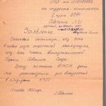 Заявление Л.И. Абалкина. 15 ноября 1952 г. РГАЭ. Ф. 1062. Оп. 1. Д. 546.