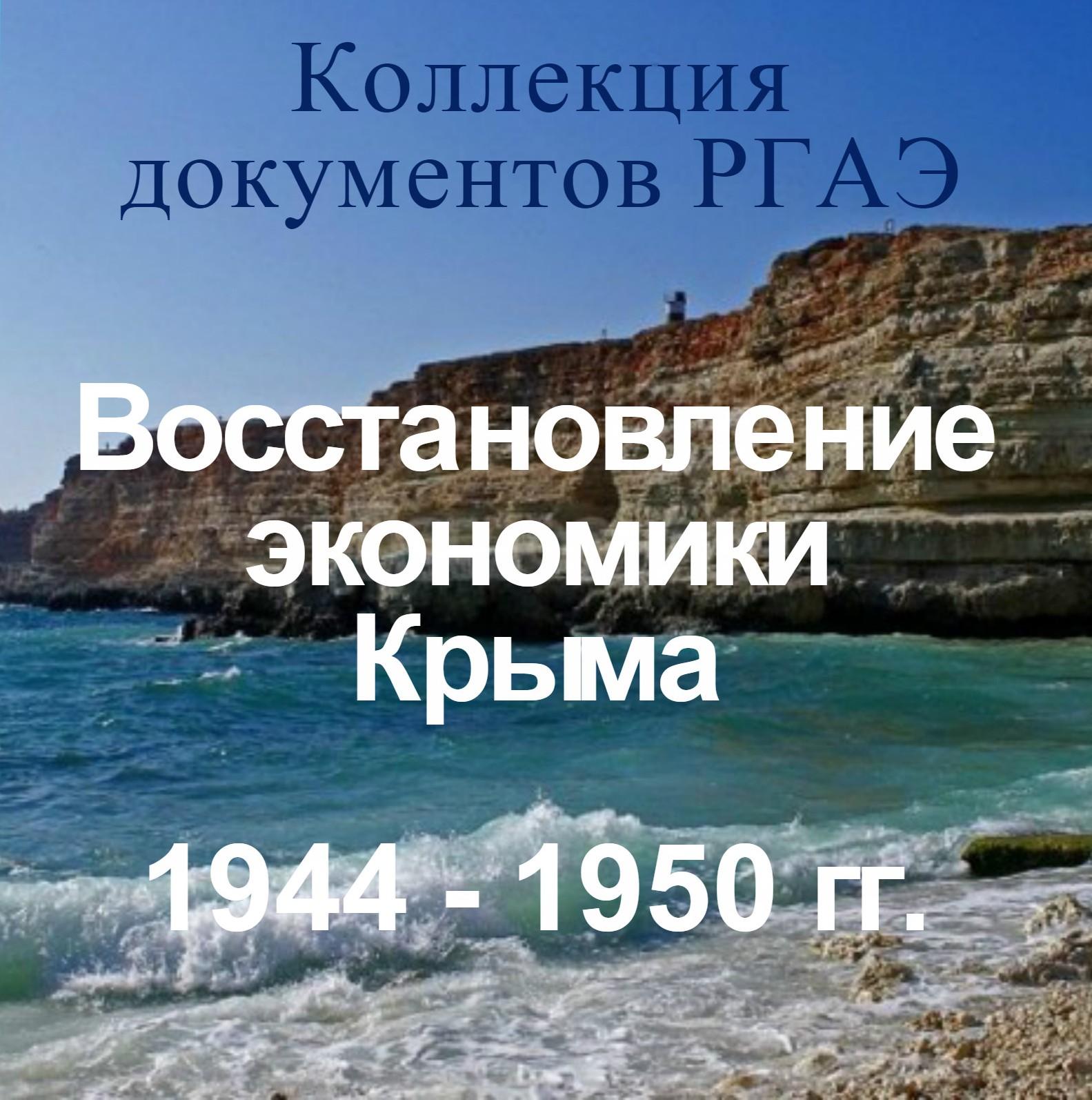 Студенческая практика Российский государственный архив экономики Восстановление экономики Крыма 1944 1950 гг